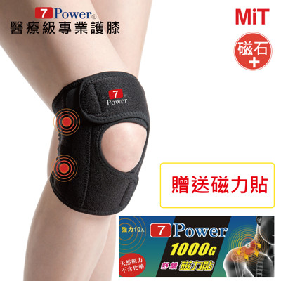 MIT 7Power醫療級專業護膝 贈送7Power磁力貼 (5.4折)