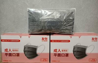 【友你】成人平面活性碳四層醫用口罩/醫療口罩(MD雙鋼印) 50入/盒 (7.6折)