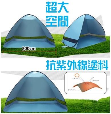 戶外沙灘遮陽速開帳篷 (5折)