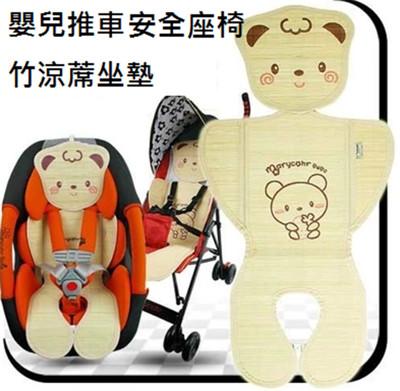 寶寶推車涼蓆坐墊 (4.8折)