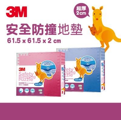 3M 安全防撞大地墊 2片裝/包。買2包同色+送洗衣精1000ml+便利貼(顏色隨機) (6.8折)