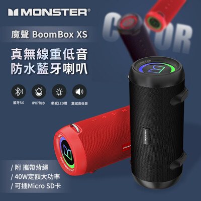 MONSTER 魔聲 BOOMBOX XS 真無線重低音防水藍牙喇叭 買就送超薄行動電源乙顆 (7.5折)