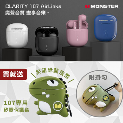 MONSTER Clarity 107 AirLinks 無線藍牙耳機(送恐龍造型矽膠保護套) (6.2折)