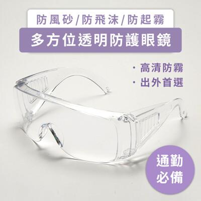 [台灣現貨]多方位 高清 透明 防霧 防飛沫 護目鏡/防護眼鏡 非醫療器材(送口罩支架)