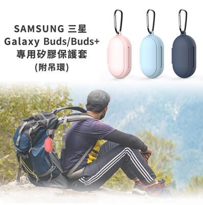 【SAMSUNG 三星】Galaxy Buds/Buds+ 真無線藍牙耳機專用 矽膠保護套(附扣環) (3.2折)