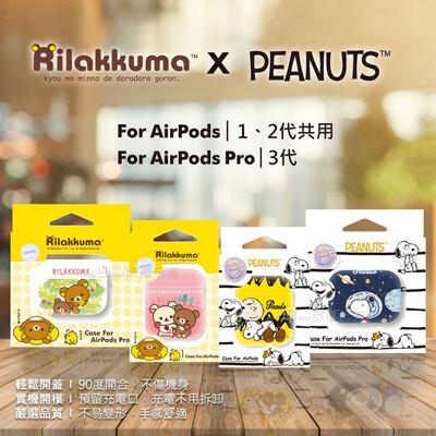 [SNOOPY史努比] AirPods Pro專用保護套 (5.8折)