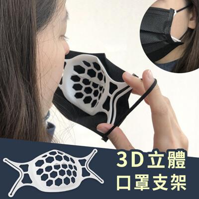 透氣舒適配戴 3D立體口罩矽膠支架 (送口罩收納夾1個) (1.6折)