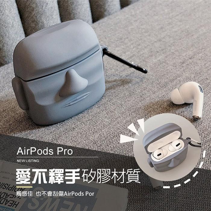 立體摩艾石像 airpods 1/2/pro 造型保護套 (附掛勾)