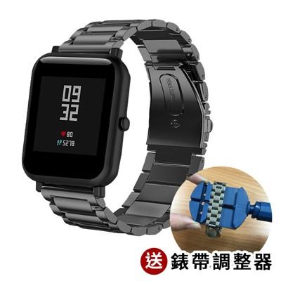華米 amazfit 米動手錶青春版 20mm / gtr 22mm 不鏽鋼金屬替換錶帶 (10折)