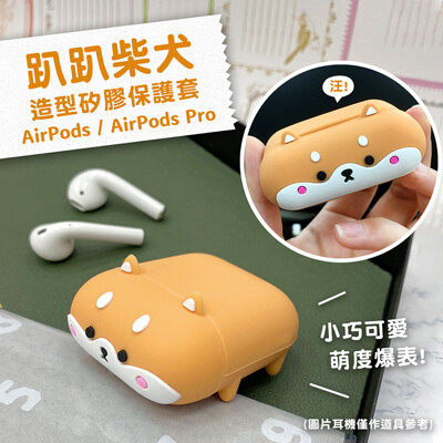趴趴柴犬造型 AirPods Pro通用 矽膠保護套 (6.1折)