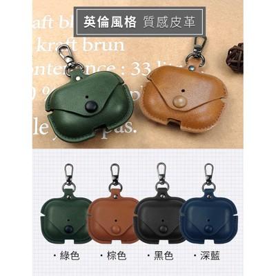 airpods pro專用 英倫風皮革保護套 (10折)