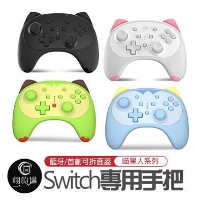 良值nintendo switch pro 貓咪造型 無線連發手把 (8.1折)