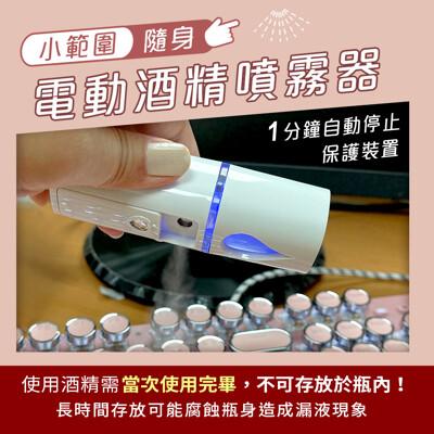 電動隨身酒精噴霧器隨身必備小物/均勻噴灑/方便攜帶(送口罩支架)