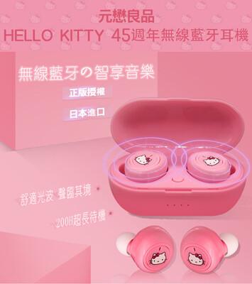 【正版授權】Sanrio三麗鷗 Hello Kitty 無線藍牙耳機 (6.2折)