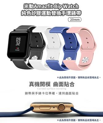 華米Amazfit 米動手錶青春版 20mm 純色矽膠運動替換手環錶帶 (6.3折)