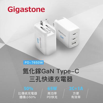 Gigastone 65W 氮化鎵GaN 三孔快速充電器/氮化鎵黑科技小體積大功率 (7.5折)