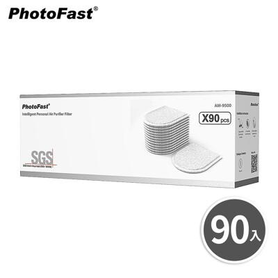 PhotoFast AM-9500 口罩型行動空氣清淨機濾材-90入 (8.2折)