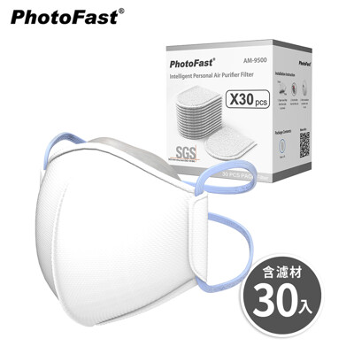 PhotoFast AM-9500口罩型行動空氣清淨機+濾材-30入 (8.7折)
