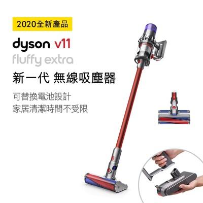 【0卡分期】Dyson V11 SV15 Fluffy Extra 強勁吸力無線吸塵器 台灣貨 (8折)