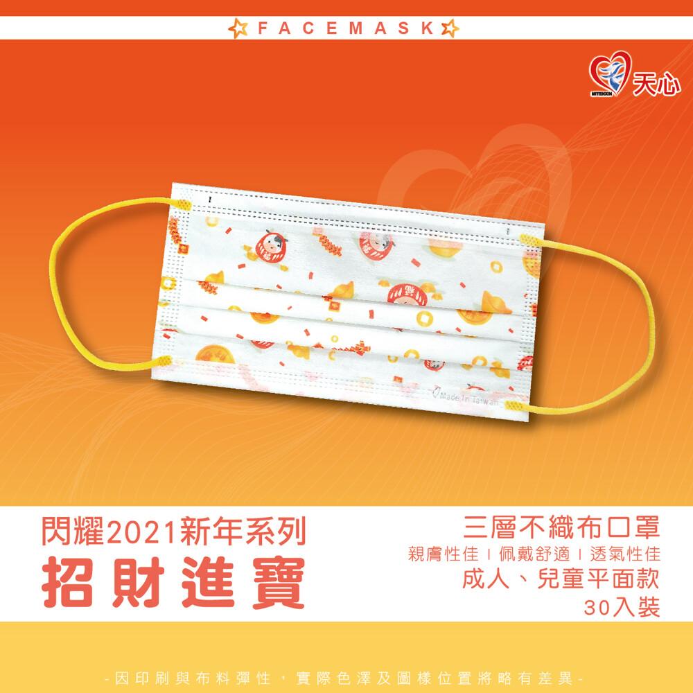 台灣製口罩 新年系列 招財進寶  (兒童版)  天心 限量版 口罩