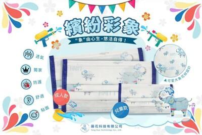 <卡樂玩色口罩>親子口罩 藤花科技 繽紛彩象  親子款 台灣製 大人 小孩 一盒30入 品質超好 (8.8折)