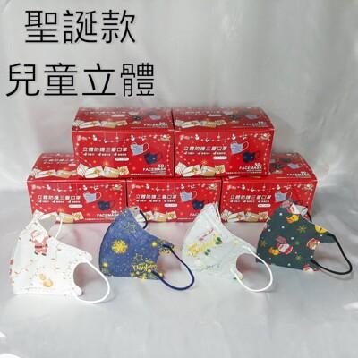 【卡樂玩色口罩】天心科技 台灣製 聖誕口罩 有鋼印 多款圖案 混裝版 兒童3D立體 口罩五款各10入 (8.7折)