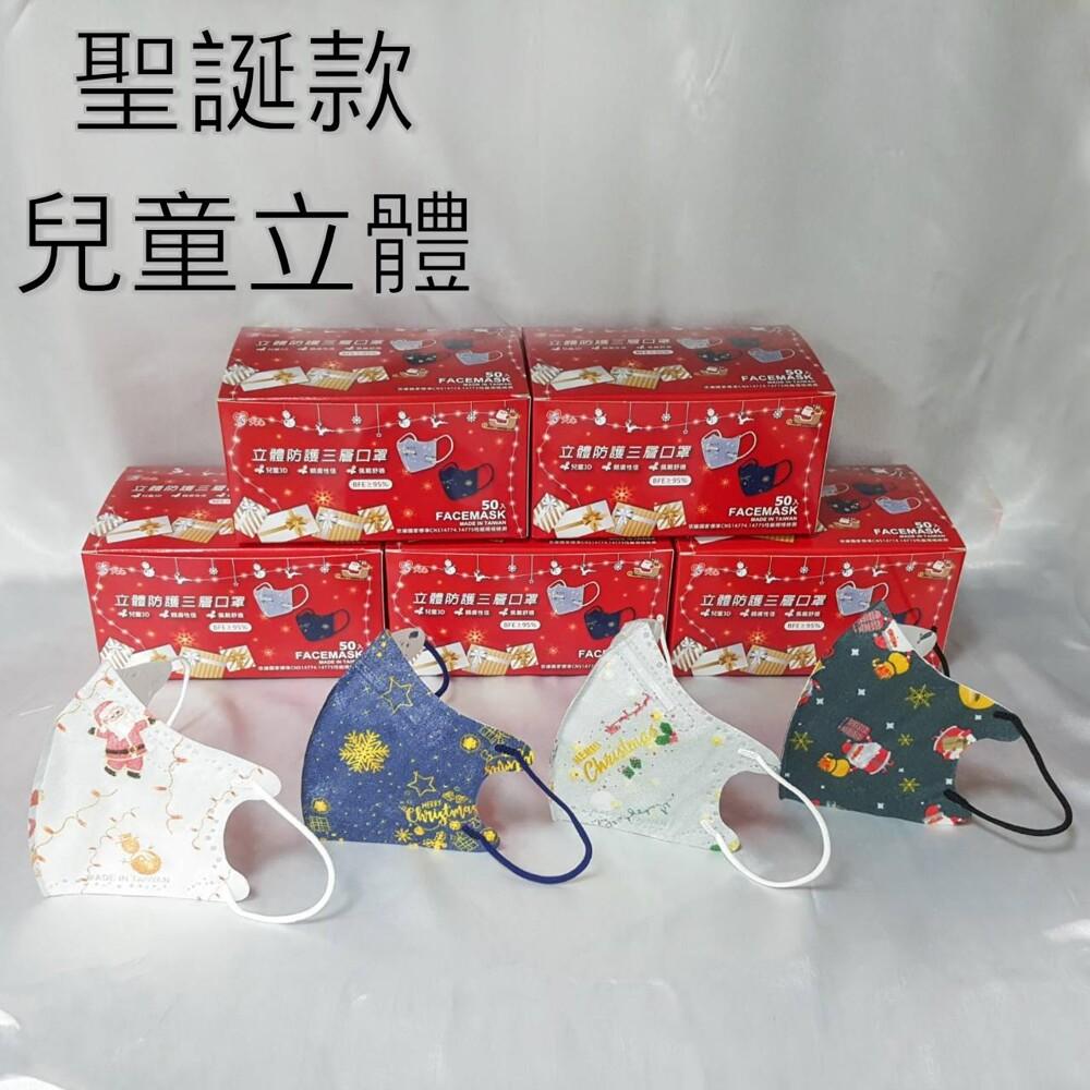 卡樂玩色口罩天心科技 台灣製 聖誕口罩 有鋼印 多款圖案 混裝版 兒童3d立體 口罩五款各10入