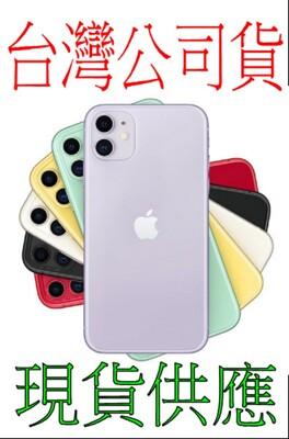 台灣公司貨 蘋果手機 Apple iPhone 11 128G 6.1吋 黑 白 紫 綠 紅 (8.7折)