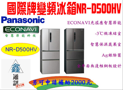 免卡分期國際牌 多門冰箱 一級省電 變頻節能 nr-d500hv 全省安裝 (9.2折)