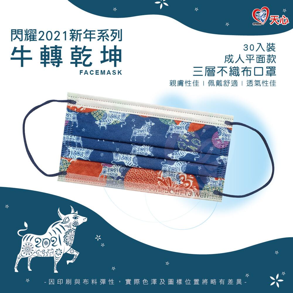 台灣製口罩 新年系列 牛轉乾坤 大人版  天心 限量版 口罩