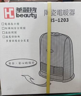 華麗 陶瓷電暖器 HS-1203 安全 多重保護裝置 (5折)