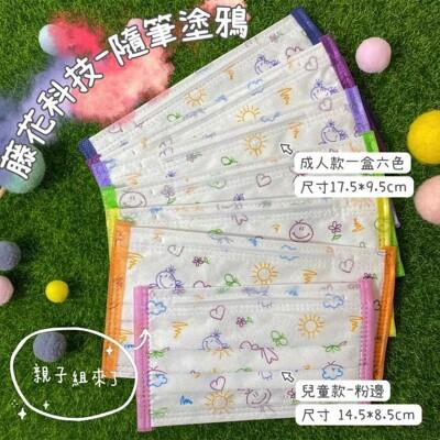 <卡樂玩色口罩>親子口罩 藤花科技 隨筆塗鴉  親子款 台灣製 大人 小孩 一盒30入 品質超好 (8.8折)