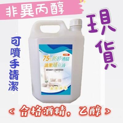 現貨SGS認證▲75% 酒精 4公升 清潔補充液▲ 乙醇可噴手 無異丙醇 大容量4000ml (6折)