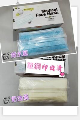 台灣製〝宏瑋〞一般醫療口罩 盒裝 50入--成人平面  湖水藍色 奶油黃 口罩國家隊 (8.5折)