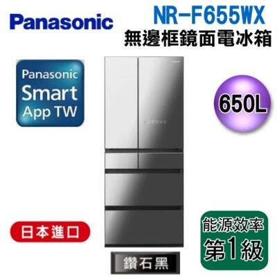 【免卡分期】新款 Panasonic 國際牌650L 1級省電 變頻六門冰箱 NR-F655WX-X (8.7折)