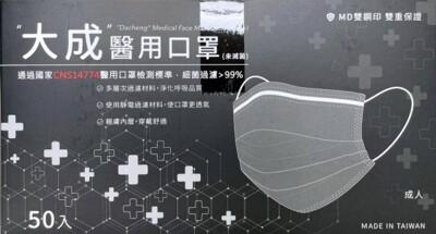 【台灣製雙鋼印】成大醫用口罩 黑色 大人款 神秘黑 盒裝50入 台灣製 雙鋼印 醫療級 (4.8折)