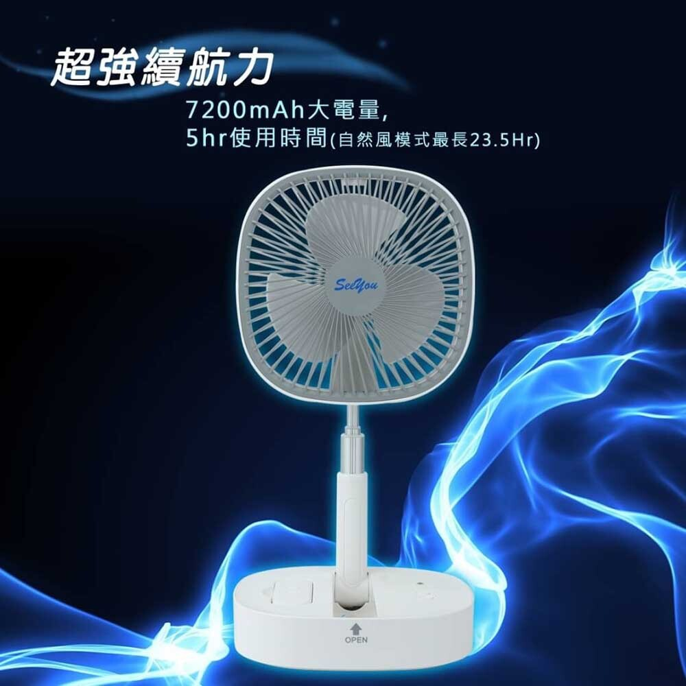 see you sc-700 可攜式遙控折疊無線風扇