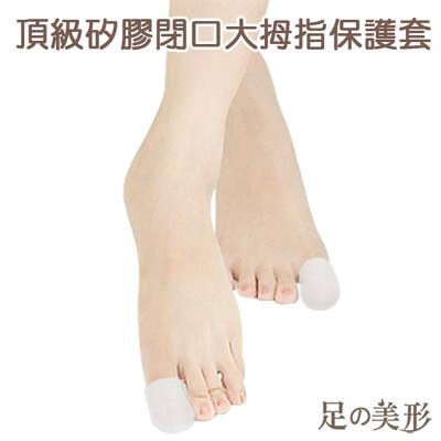 【足的美形】 頂級矽膠閉口大拇指保護套 (1入=1雙) (5折)