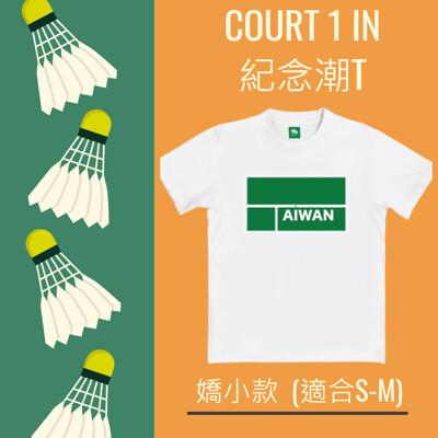 預購中 台灣Court 1 IN 紀念款系列 雙人羽球金牌 羚羊配 麟洋配 潮T 衣服 奧運 羽球 (6.9折)