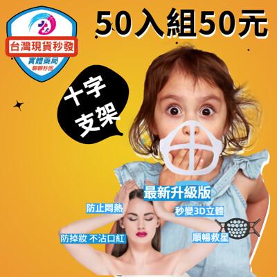 50入超值組 成人兒童可用 3D 立體 口罩內墊支架(十字支架)防悶透氣 口罩內墊支架 鏡片不起霧 (0.1折)