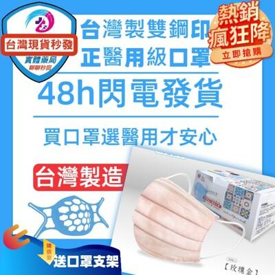 (台灣製現貨秒發  雙鋼印) 丰荷 荷康 兒童醫用口罩 (50入/盒) (玫瑰金)送口罩支架 (7.4折)