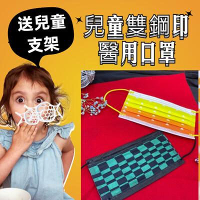 丰荷 荷康  醫療口罩 (30入/盒) (兒童綠黑格紋 漸層幾何送3D兒童支架X1) (6.7折)