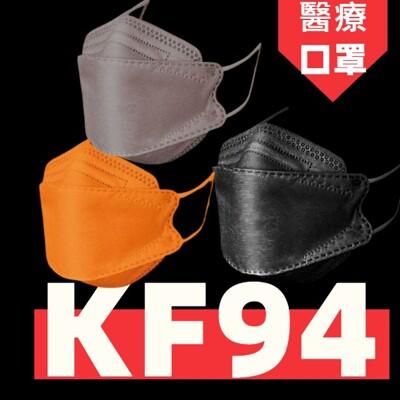 台灣製現貨 韓版 KF94久富餘醫療口罩 4D立体剪裁 4層醫療防護 10枚 採用4層過濾細菌 (5.3折)