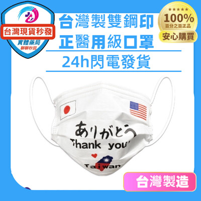 SH上好 醫療防護口罩 (台美戰貓、台美、台日、立陶宛)成人醫療口罩30入/盒 (7.5折)