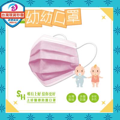 上好醫療防護口罩 幼幼口罩|天空藍、櫻花粉|50入一盒 醫療防護口罩  小朋友口罩 平面口罩熔噴布 (8.2折)