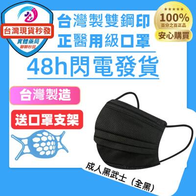 (台灣製雙鋼印) 丰荷 荷康 成人醫療 醫用口罩 (50入/盒)(黑武士)送成人口罩支架 (8.3折)