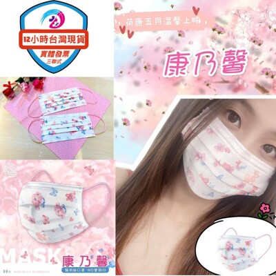 (台灣製雙鋼印)丰荷 荷康 醫用口罩 醫療口罩  康乃馨 成人 (30入/盒)  母親節最佳首選禮物 (6折)