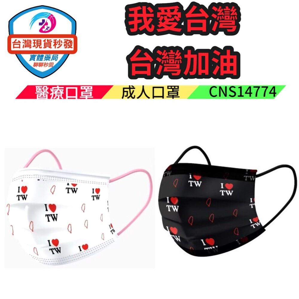 丰荷成人醫療 醫用口罩 (50入/盒)  我愛台灣 黑白2色 防疫口罩 台灣加油