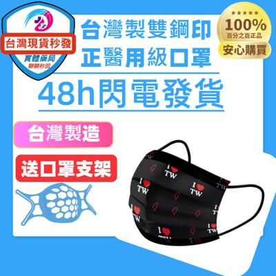 丰荷成人醫療 醫用口罩 (50入/盒)  我愛台灣 黑白2色 防疫口罩 台灣加油(買就送口罩支架x1 (8.6折)