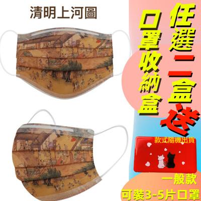 丰荷 荷康  成人醫療 醫用口罩 (30入/盒) (清明上河圖)任2盒送一般款口罩收納盒 (8折)